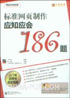 (特价书)标准网页制作应知应会186题