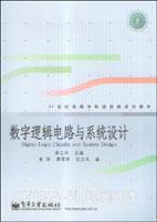 (特价书)数字逻辑电路与系统设计
