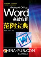 (特价书)Word高效应用范例宝典