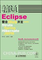 精通Eclipse整合Web开发--Struts+Spring+Hibernate+JBPM[按需印刷]
