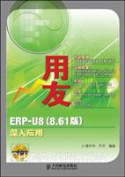 用友ERP-U8(8.61版)深入应用