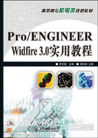 Pro/ENGINEER Wildfire 3.0实用教程