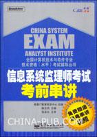 (特价书)信息系统监理师考试考前串讲