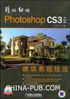 精雕细琢--中文版Photoshop CS3建筑表现技法