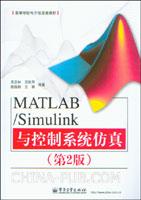 MATLAB/Simulink与控制系统仿真(第2版)