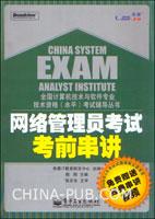 网络管理员考试考前串讲