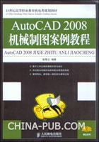 AutoCAD 2008机械制图案例教程