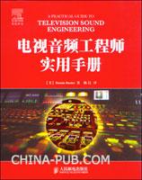 电视音频工程师实用手册