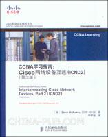 CCNA学习指南:Cisco网络设备互连(ICND2):第3版