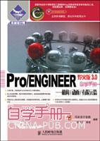 Pro/ENGINEER野火版3.0自学手册.机械、动画、有限元篇[按需印刷]