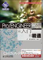 Pro/ENGINEER野火版4.0从入门到精通[按需印刷]