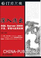 深入浅出:SQL Server 2000开发、管理与应用实例[按需印刷]