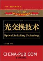 光交换技术