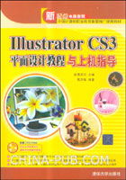 Illustrator CS3平面设计教程与上机指导