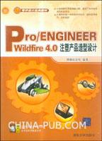 Pro/ENGINEER Wildfire 4.0注塑产品造型设计
