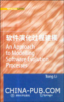 软件演化过程建模(英文版)