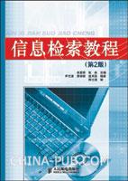 信息检索教程(第2版)[按需印刷]