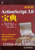 ActionScript 3.0宝典[按需印刷]