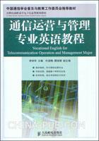 通信运营与管理专业英语教程[按需印刷]