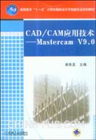 CAD/CAM应用技术--Mastercam V9.0