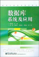 (特价书)数据库系统及应用
