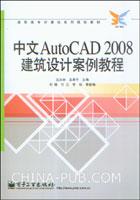 中文版AutoCAD 2008建筑设计案例教程