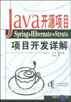 Java开源项目:Spring+Hibernate+Struts项目开发详解