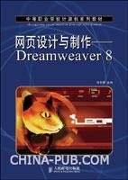 网页设计与制作--Dreamweaver 8