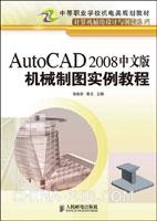 AutoCAD 2008中文版机械制图实例教程
