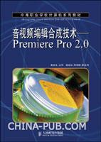 音视频编辑合成技术--Premiere Pro 2.0