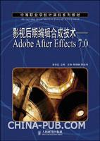 影视后期编辑合成技术--Adobe After Effects 7.0