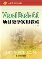 Visual Basic 6.0项目教学实用教程
