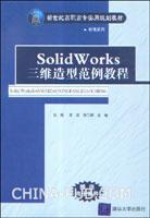SolidWorks三维造型范例教程