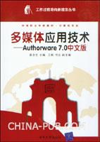 多媒体应用技术--Authorware 7.0中文版