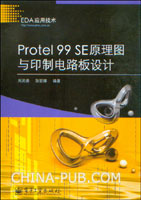 Protel 99 SE原理图与印制电路板设计
