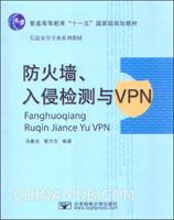 [特价书]防火墙、入侵检测与VPN