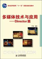 多媒体技术与应用--Director篇