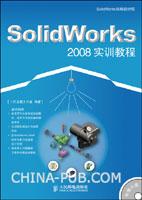 (特价书)SolidWorks 2008实训教程