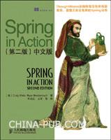 Spring in Action(第二版)中文版