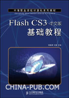 Flash CS3中文版基础教程