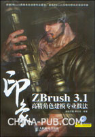(特价书)ZBrush 3.1印象 高精角色建模专业技法