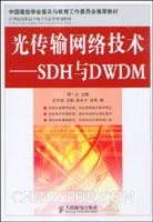光传输网络技术--SDH与DWDM