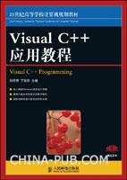 Visual C++应用教程