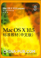 (特价书)Mac OS X 10.5标准教材(中文版)