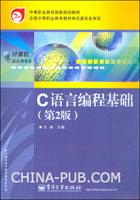 (特价书)C语言编程基础(第2版)