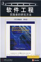 软件工程实践者的研究方法(英文精编版.第6版)