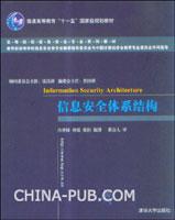 信息安全体系结构