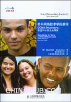 思科网络技术学院教程.CCNA Discovery:家庭和小型企业网络