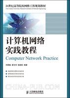计算机网络实践教程[按需印刷]