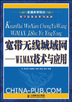 宽带无线城域网--WiMAX技术与应用[按需印刷]